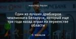 Один из лучших дриблеров чемпионата Беларуси, который еще три года назад играл на первенстве области