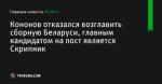 Кононов отказался возглавить сборную Беларуси, главным кандидатом на пост является Скрипник - Футбол - by.tribuna.com