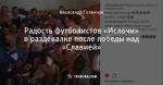 Радость футболистов «Ислочи» в раздевалке после победы над «Славией»
