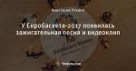 У Евробаскета-2017 появилась зажигательная песня и видеоклип