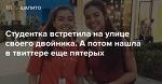 Студентка встретила наулице своего двойника. Апотом нашла втвиттере еще пятерых — Meduza