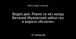 Видео дня. Ровно 10 лет назад Виталий Жуковский забил гол в ворота «Ислочи»