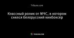 Классный ролик от МЧС, в котором снялся белорусский кикбоксер