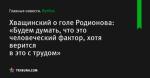 Хващинский о голе Родионова: «Будем думать, что это человеческий фактор, хотя верится в это с трудом»
