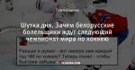 Шутка дня. Зачем белорусские болельщики ждут следующий чемпионат мира по хоккею