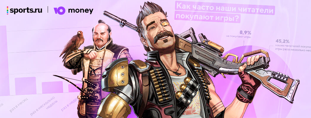 Какие игры любят читатели Sports.ru? А играют больше на ПК или PlayStation?