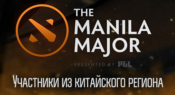 The Manila Major, Wings, Vici Gaming Reborn, Newbee, PSG.LGD