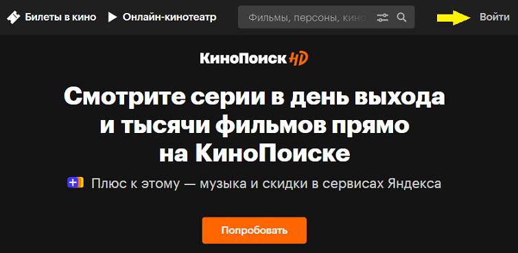 фильмы, КиноПоиск HD, Гайды