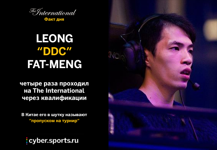 The International, Liang «DDC» Faming