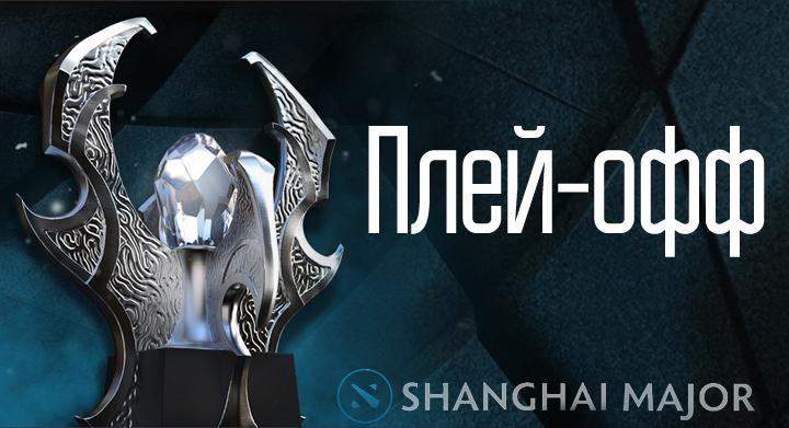 The Shanghai Major