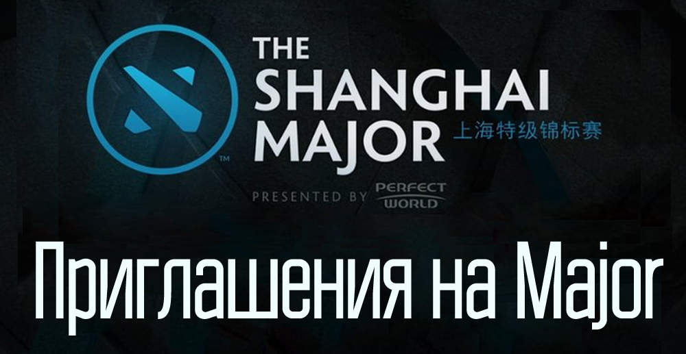 OG, Alliance, EHOME, CDEC Gaming, Vici Gaming, Evil Geniuses, Team Secret, Virtus.pro, The Shanghai Major
