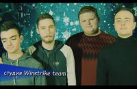Winstrike Org, Winstrike Team, Winstrike