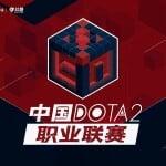 China Dota 2 Professional League Season 2