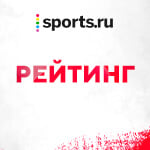 Рейтинг Sports.ru