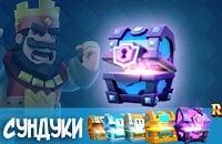 Мобильный гейминг, Android, Мобильный киберспорт, iOS, ККИ, Clash Royale, Гайды