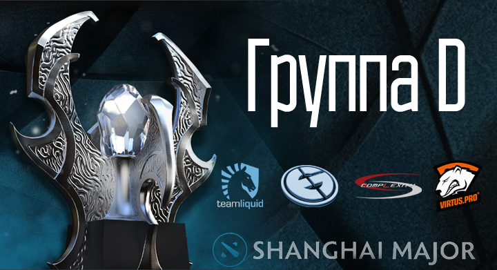 The Shanghai Major, Vici Gaming, Alliance, Fnatic, Team Spirit