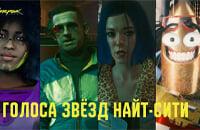 Cyberpunk 2077, Это интересно, Ролевые игры, Озвучка