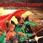 Петька и Василий Иванович спасают галактику