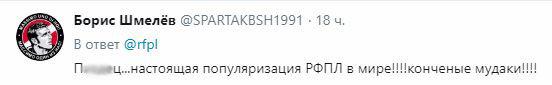 РФПЛ взбесила фиферов, заключив контракт с PES