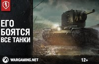 WOT Blitz, Wargaming