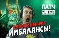 Ярослав «NS» Кузнецов, Патчи