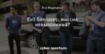 Evil Geniuses: миссия невыполнима?