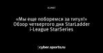 «Мы еще поборемся за титул!» Обзор четвертого дня StarLadder i-League StarSeries