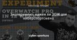 Эксперимент: важен ли ЗОЖ для киберспортсмена