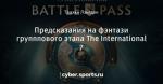 Предсказания на фэнтази групппового этапа The International 7
