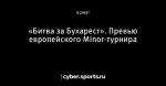«Битва за Бухарест». Превью европейского Minor-турнира