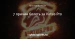 7 причин болеть за Virtus Pro