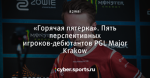 «Горячая пятерка».  Пять перспективных игроков-дебютантов PGL Major Krakow