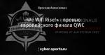 «We Will Rise!» - превью европейского финала QWC