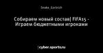 Собираем новый состав| FIFA15 - Играем бюджетными игроками