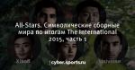 All-Stars. Символические сборные мира по итогам The International 2015, часть 1