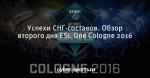 Успехи СНГ-составов. Обзор второго дня ESL One Cologne 2016