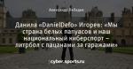 Данила «DanielDefo» Игорев: «Мы страна белых папуасов и наш национальный киберспорт – литрбол с пацанами за гаражами»