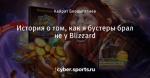 История о том, как я бустеры брал не у Blizzard