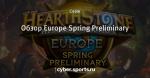 Обзор Europe Spring Preliminary