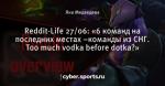 Reddit-Life 27/06: «6 команд на последних местах –команды из СНГ. Too much vodka before dotka?»