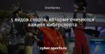 5 видов спорта, которые считаются важнее киберспорта