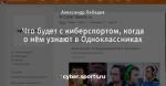 Что будет с киберспортом, когда о нём узнают в Одноклассниках