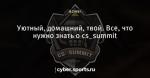 Уютный, домашний, твой. Все, что нужно знать о cs_summit