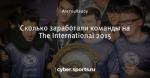 Сколько заработали команды на The International 2015