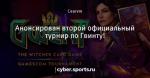 Анонсирован второй официальный турнир по Гвинту!