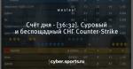 Счёт дня - [36:32]. Суровый и беспощадный СНГ Counter-Strike