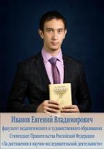 Евгений Иванов, Евгений Иванов