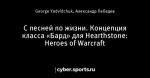 С песней по жизни. Концепция класса «Бард» для Hearthstone: Heroes of Warcraft