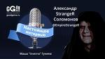 Настоящее интервью #6.Александр StrangeR Соломонов