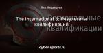 The International 6: Результаты квалификаций